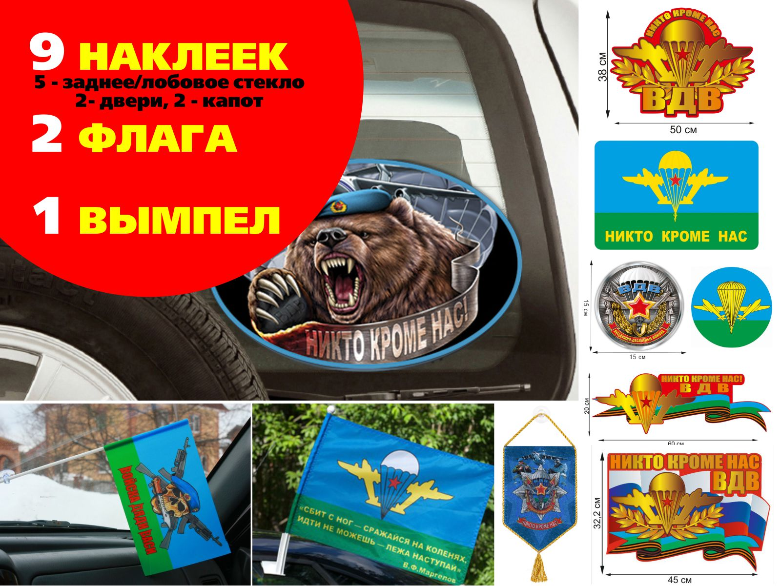 Особый комплект ко Дню ВДВ для твоей машины – 9 наклеек, 2 флага и вымпел