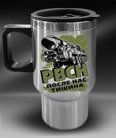 """Металлическая авто кружка с принтом """"РВСН"""""""