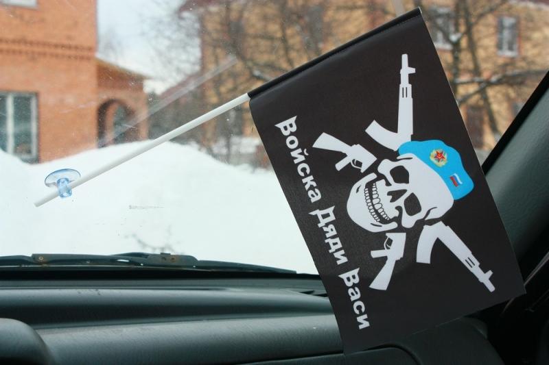 Автомобильный флажок на присоске с надписью «Войска дяди Васи»