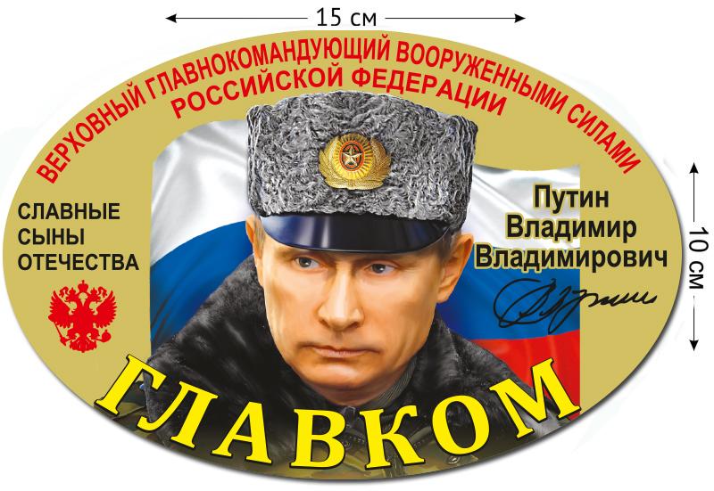 Автомобильная наклейка с Путиным для оптово-розничного заказа