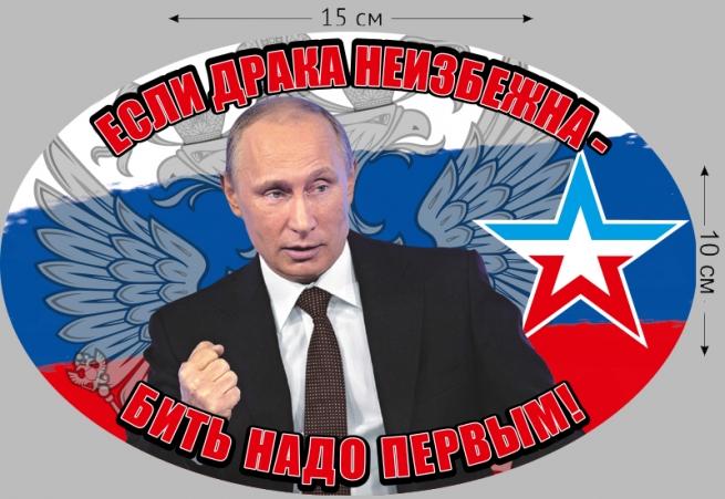 """Автомобильная наклейка с Путиным """"Бить надо первым!"""""""