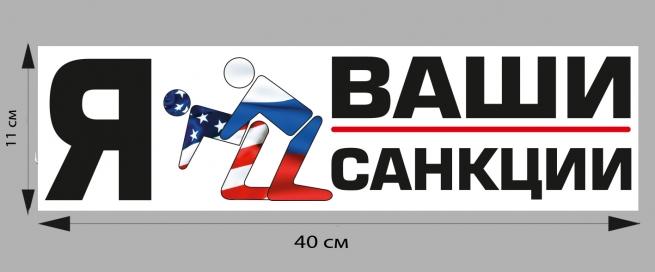 """Автомобильная наклейка """"Я ваши санкции"""""""