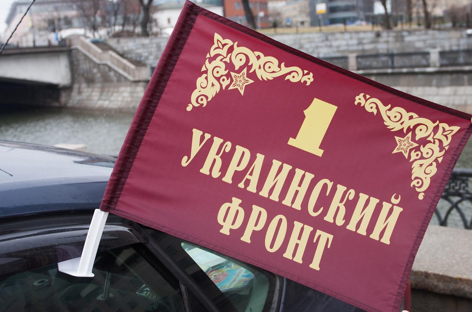 """Автомобильный флаг """"1 Украинский фронт"""""""
