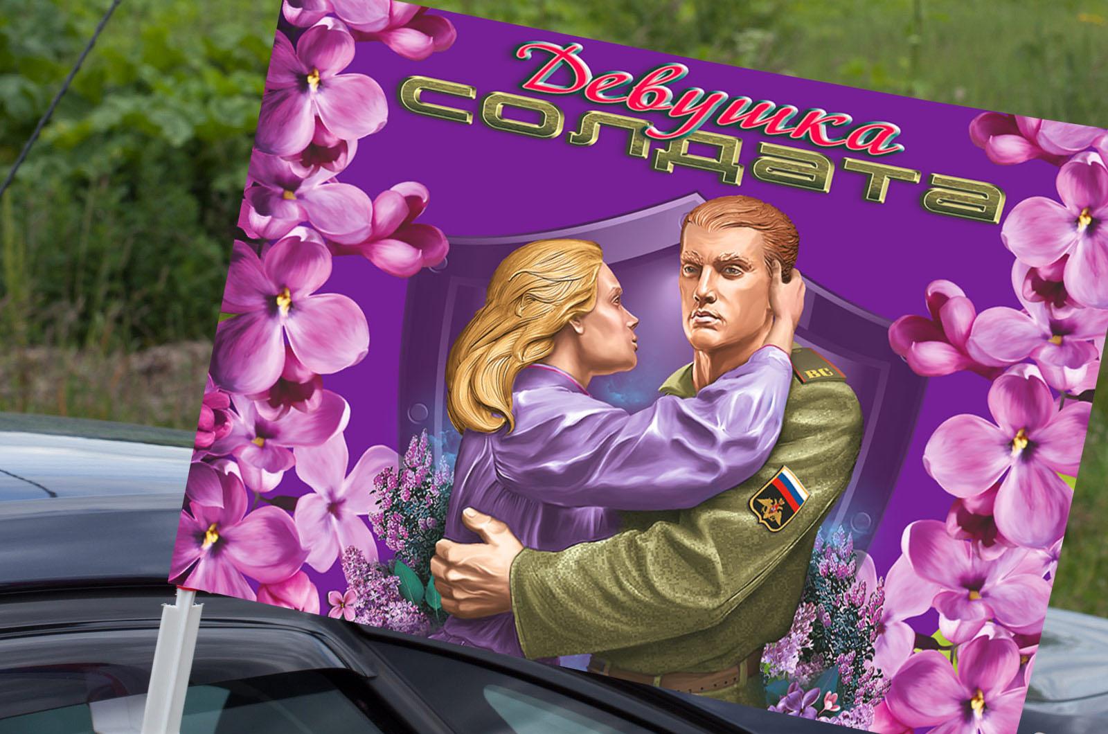 """Автомобильный флаг """"Девушка солдата"""""""