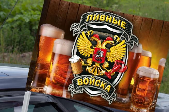 Автомобильный флаг любителя пива