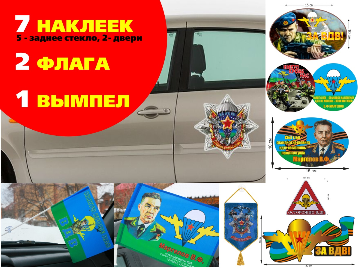 Набор товаров ко Дню ВДВ – новые наклейки, вымпел и флаги