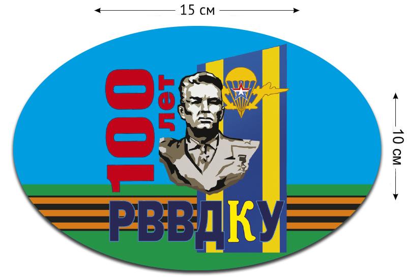 Лучшие автонаклейки в Москве к юбилею РВВДКУ – цена всего 49 рублей!