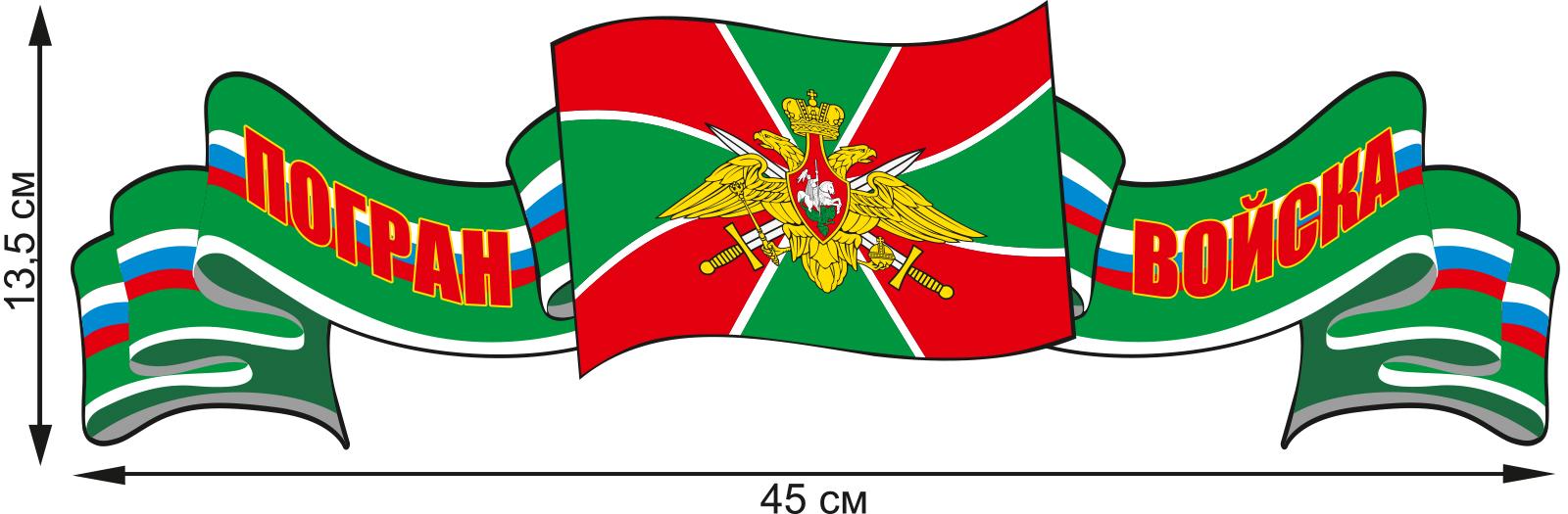 """Автонаклейка """"Флаг Погранвойск"""""""