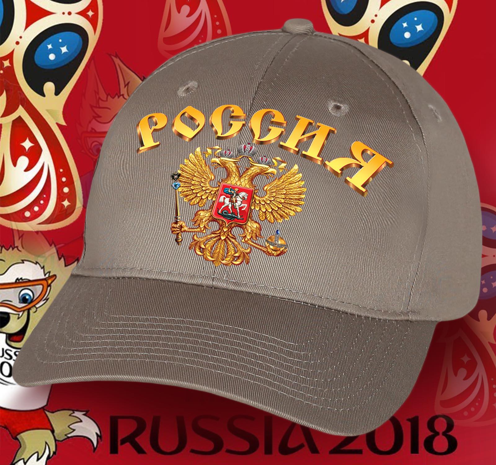 В наличии в Москве крутые бейсболки футбольных фанатов России – все цвета и варианты дизайна