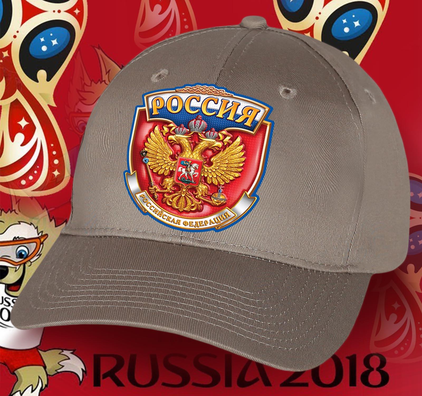 Бейсболка фаната с гербом России.