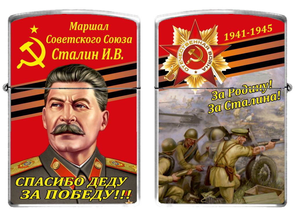 """Бензиновая зажигалка """"Иосиф Сталин"""""""