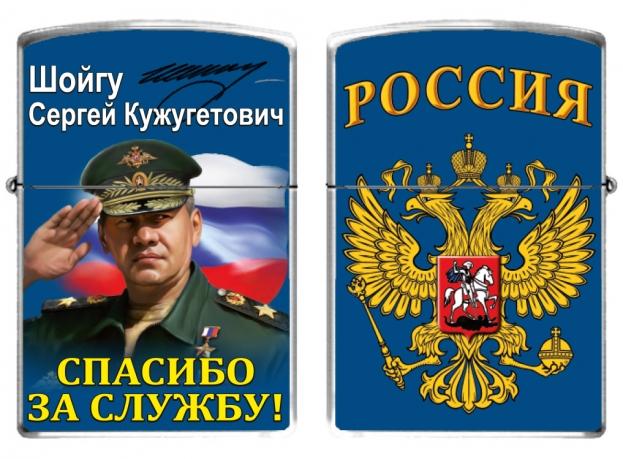 Бензиновая зажигалка с гербом России и фото Шойгу
