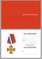 """Бланк удостоверения к кресту """"За заслуги"""""""