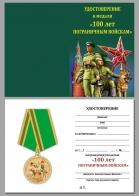 """Бланк удостоверения к медали """"100 лет Погранвойскам"""""""