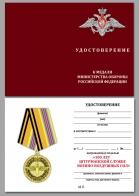"""Бланк удостоверения к медали """"100 лет Штурманской службе Военно-воздушных сил"""""""