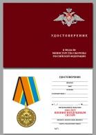 """Бланк удостоверения к медали """"100 лет Военно-воздушных силам"""""""
