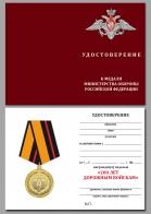"""Бланк удостоверения к медали """"200 лет Дорожным войскам"""""""
