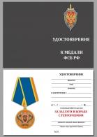 """Бланк удостоверения к медали ФСБ """"За заслуги в борьбе с терроризмом"""""""