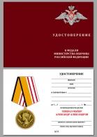 """Бланк удостоверения к медали """"Генерал-майор Александр Александров"""""""