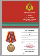"""Бланк удостоверения к медали МЧС """"За отличие в военной службе"""" 3 степени"""