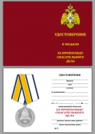 """Бланк удостоверения к медали МЧС """"За пропаганду спасательного дела"""""""