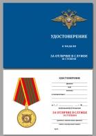Бланк удостоверения к медали МВД «За отличие в службе» 3 степени