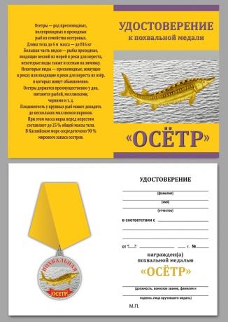 """Бланк удостоверения к медали """"Осётр"""""""