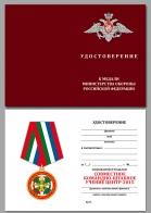"""Бланк удостоверения к медали """"Учение Центр-2015"""""""