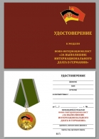 """Бланк удостоверения к медали """"Воин-интернационалист"""" (За выполнение интернационального долга в Германии)"""