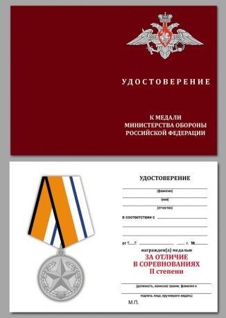 """Бланк удостоверения к медали """"Всеармейские соревнования"""" второе место"""