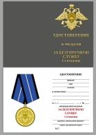 """Бланк удостоверения к медали """"За безупречную службу"""" 1 степени (Спецстрой)"""