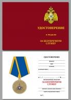 """Бланк удостоверения к медали """"За безупречную службу"""" МЧС России"""