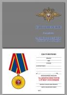 """Бланк удостоверения к медали """"За добросовестную службу в полиции"""""""