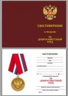 """Бланк удостоверения к медали """"За добросовестный труд"""" (Ветеран)"""