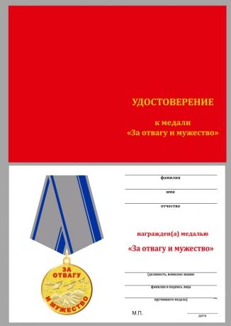 """Бланк удостоверения к медали """"За отвагу и мужество"""""""