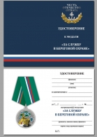 """Бланк удостоверения к медали """"За службу в береговой охране"""""""