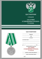 """Бланк удостоверения к медали """"За службу в таможенных органах"""" 2 степени"""