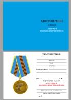 """Бланк удостоверения к медали """"За службу в Воздушно-десантных войсках"""""""