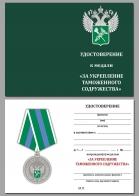 """Бланк удостоверения к медали """"За укрепление таможенного содружества"""""""