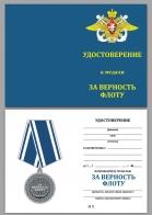 """Бланк удостоверения к медали """"За верность флоту"""""""