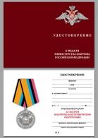"""Бланк удостоверения к медали """"За заслуги в материально-техническом обеспечении"""""""