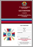 """Бланк удостоверения к ордену ЛНР """"Казачья доблесть"""" 1 степени"""