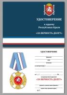 """Бланк удостоверения к ордену """"За верность долгу"""" (Крым)"""