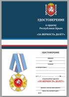 """Бланк удостоверения к ордену """"За верность долгу"""" с мечами"""