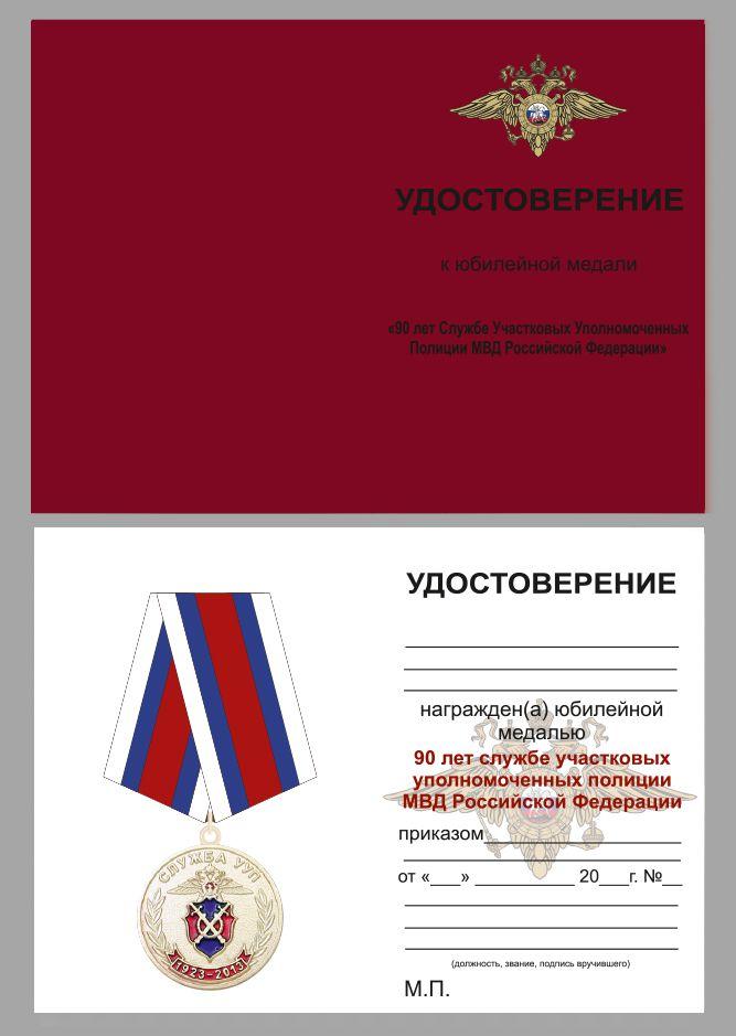 """Бланк удостоверения к юбилейной медали """"90 лет Службе участковых"""""""