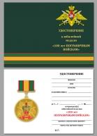 Бланк удостоверения к юбилейной медали Погранвойск