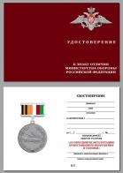 """Бланк удостоверения к знаку отличия """"За образцовую эксплуатацию бронетанкового вооружения и техники"""""""