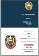 """Бланк удостоверения к знаку """"Отличник ФСО"""""""