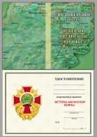 """Бланк удостоверения к знаку """"Ветеран Афганской войны"""""""