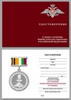 """Бланк удостоверения к знаку """"За создание бронетанкового вооружения и техники"""""""